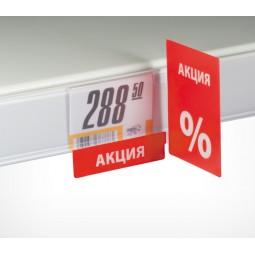 Шелфтокер на ценникодержатель «ВЫГОДНО» STL-501831