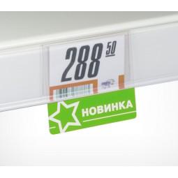 Шелфтокер на ценникодержатель STI-501399