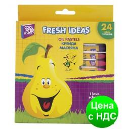 Мел масляная Fresh Ideas, 24 цвета CF60709
