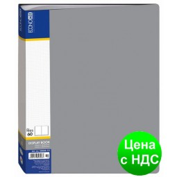 Папка А4 с 60 файлами Economix, серая E30606-10