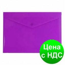 """Папка-конверт А5 прозрачная на кнопке Economix, 180 мкм, фактура """"глянець"""", фиолетовая E31316-12"""