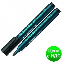 Маркер перманентный SCHNEIDER MAXX 130 1-3 мм,черный S113001