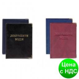 """01-0182-9 обложка """"Документи водiя"""" (винил) 0300-0003-99"""