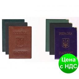 01-0992-9 обложка для пасп. (винил-люкс) 0300-0025-99