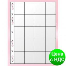 06-1510-0 Файл для 20 монет А4 (11отв., PVC) 0312-0005-00