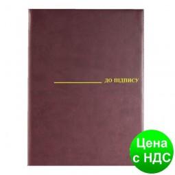 """08-5411-3 Папка """"На подпись"""" А4 (винил, борд.) 0309-0019-10"""
