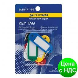 Брелки для ключей 6шт. BM.5471-99