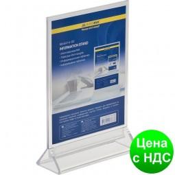 Информацианная табличка двухсторонняя 150*200мм, прозрачная BM.6414-00