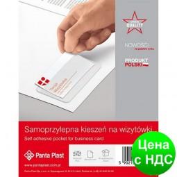 Карман для визитки, PVC, самоклеющийся, 100х60мм 0407-0005-00