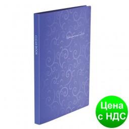 Папка с 20 файлами А4, BAROCCO, фиолетовый BM.3607-07