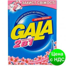 Порошок стиральный руч. GALA 400г 2в1 Французький аромат s.65800