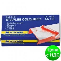 Скобы №10, цветные, 1000 шт. BM.4421