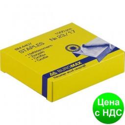 Скобы №23/17 1000шт., ЛЮКС BM.4407