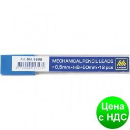 Стержни для мех.карандашей  (12шт) HB 0.5мм BM.8699