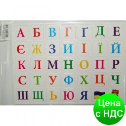 Магнитные буквы 025 (маленькие) Укр