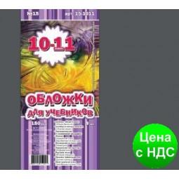 """№500 Обложка для учебников (150 мкм)10-11 класс """"Люкс колор"""" 15-1011"""