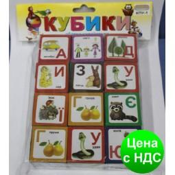 """Кубики пластиковые """"Украинские буквы"""""""