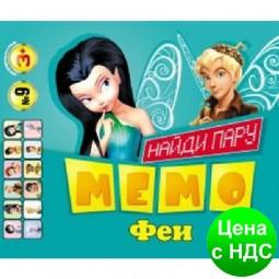 Карточки МЕМО Феи