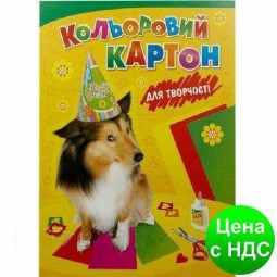 """Картон цветной A4 Лунапак """"Щенки"""" 9 листов/9 цв."""