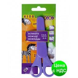 Ножницы детские в чехле 135мм, с линейкой, фиолетовый ZB.5004-07