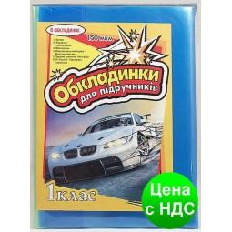 №600 Обложка для учебников (150 мкм) 1 класс