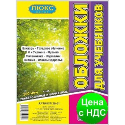 """№700 Обложка для учебников (200 мкм) 1 класс """"Люкс колор"""" 20-01"""