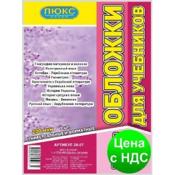 """№700 Обложка для учебников (200 мкм) 7 класс """"Люкс колор"""" 20-07"""