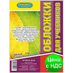 """№700 Обложка для учебников (200 мкм) 9 класс """"Люкс колор"""" 20-09"""