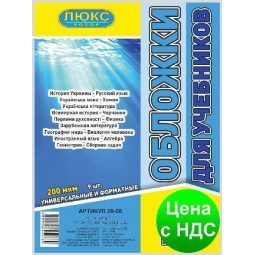 """№700 Обложка для учебников (200 мкм) 8 класс """"Люкс колор"""" 20-08"""