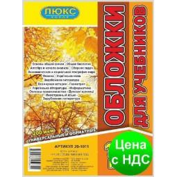 """№700 Обложка для учебников (200 мкм)10-11 класс """"Люкс колор"""" 20-1011"""