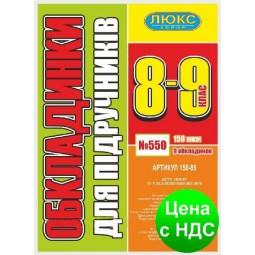 №550 Обложка для учебников (150 мкм) 8-9 класс (арт 150-89)