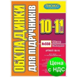 №550 Обложка для учебников (150 мкм)10-11 класс (арт 150-110)