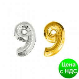 """Шарик фольгированный """"Цифра 9"""" 75 см, золото и серебро в индивид. упаковке 8537g-9"""