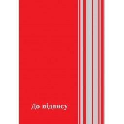 """Папка """"До пiдпису"""", А4+, полиграфия, красная"""