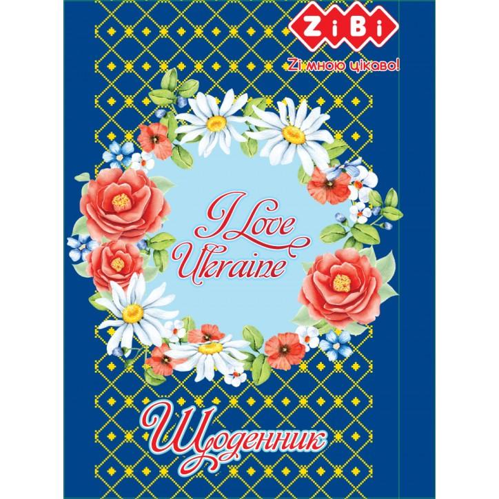"""Дневник школьный """"Я люблю Україну"""" А5, 40л, мягк. обл., скоба, УФ-лак, SMART Line"""