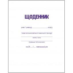 Дневник школьный, А5, 40л, белая мягк. обл., скоба, УФ-лак, SMART Line