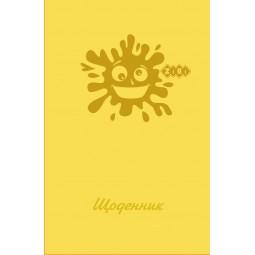 Школьный дневник, В5, 40л, тверд. обл., матовая ламинация, желтый, KIDS Line