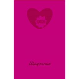 Школьный дневник, В5, 40л, тверд. обл., матовая ламинация, розовый, KIDS Line