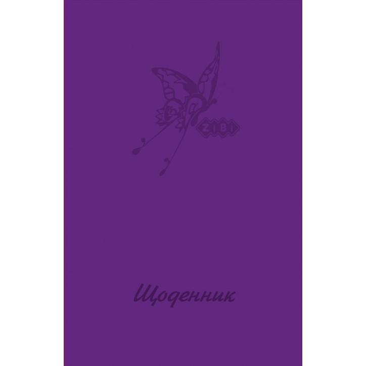 Школьный дневник, В5, 40л, тверд. обл., матовая ламинация, фиолетовый, KIDS Line