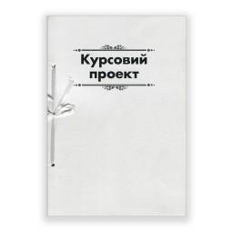 Папка «Курсовой проект», 50 л. с рамкой