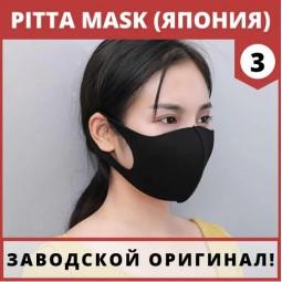 3 шт Многоразовая маска питта Pitta Mask Gray