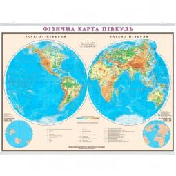Мир. Физическая карта полушарий. 160x110 см. М 1:24 000 000. Картон, ламинация, планки